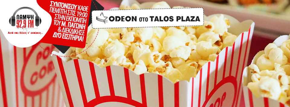 ODEON TALOS PLAZA