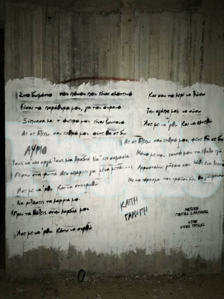 avrio garbi lyrics